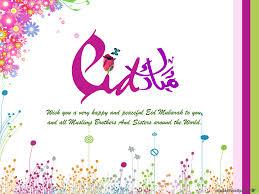 Eid Invitation Card Latest Hd Eid Mubarak Background Wallpaper Best Card Download