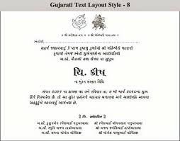 Indian Wedding Card Matter For Shrimant Invitation Card In Gujarati Free Printable Invitation