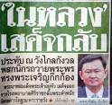 PANTIP.COM : A7627492 หนังสือพิมพ์ไทยรัฐนี่ไม่ใช่ครั้งเเรกมันบอก ...