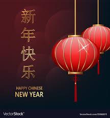 lanterns new year new year lanterns on blurred vector image