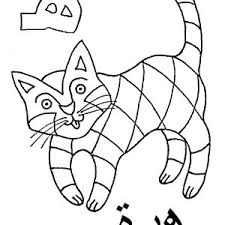 Washing Machine Coloring Page - arabic alphabet for wash machine coloring pages arabic alphabet