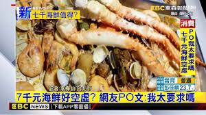 vid駮 de cuisine 最新 7千元海鮮好空虛 網友po文 我太要求嗎