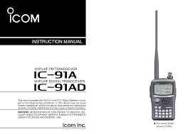 download free pdf for icom bc 137 desktop charger other manual
