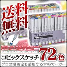 enauc rakuten global market copic sketch colors 72 set 72 color