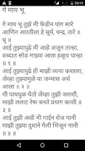 these meaning marathi language what is the meaning of these lines by suresh