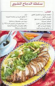 recette cuisine en arabe les salades version arabe السلطات rachida amhaouche رشيدة