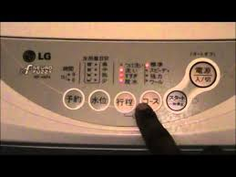 how to use a japanese washing machine part 1 youtube