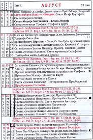 Crkveni Kalendar Za 2018 Katolicki Srpski Pravoslavni Crkveni Kalendar 2017 Www Pravoslavlje Nl