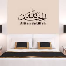 amazon hot sell pvc black removable wall sticker muslim art amazon hot sell pvc black removable wall sticker muslim art islamic decal calligraphy islam home decor decals vinyl mural kitchen