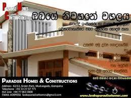 Paradise Home Sri Lanka Number e Building Construction pany