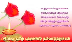 wedding quotes in tamil top 10 tamil wedding anniversary wishes quotes