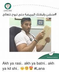 Lebanese Meme - solutions wwwlebanese memes org akh ya rasi akh ya batni akh ya kil