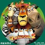 マダガスカル:こうたろうの!自作レーベル(ラベル) <b>マダガスカル</b> 2 ( MADAGASCAR 2 )