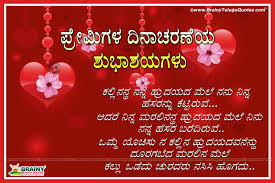 wedding wishes kannada valentines day quotations and messages greetings in kannada