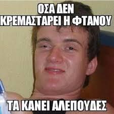 Kill Bill Meme - nojok on twitter kill bill cskoly ολυμπιακος osfpbc
