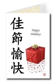 greeting cards calligraphy chinese hand made made in usa