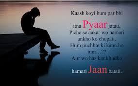 punjabi love letter for girlfriend in punjabi love sad hindi shayari breakup wallpaper image pics photos