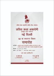 Invitation Card Format For Seminar Lalit Kala Akademi