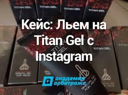 кейс льем на titan gel c instagram 65 950 обучение арбитражу