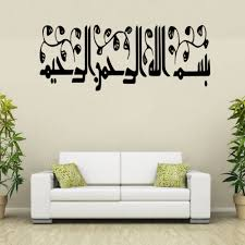 wedding quotes quran aliexpress buy islam wall stickers muslim home decorations