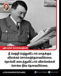 Advice Hitler Meme - ஹ ட லர hitler leader tamil quotes pinterest