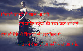 Love Good Night Quotes by Yaad Good Night Quote Sms In Hindi Quotes 2 Sms