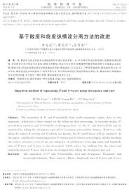 si鑒e wc description of qp wave propagation in pdf available