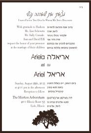 bat mitzvah invitations with hebrew ariela ariel wedding invitation custom wedding bar mitzvah