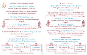 indian wedding card templates kannada wedding invitation cards kac40 info