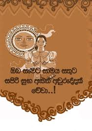 wedding wishes sinhala goalpostlk sinhala hindu new year wishes 2012 suba aluth