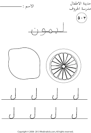 medinakids letter arabic laam is for sheep letter trace and color
