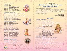 Saraswati Puja Invitation Card Ramakrishna Math Media Gallery Durga Lakshmi U0026 Kali Puja 2016