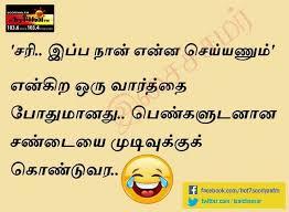 Wedding Quotes Tamil Best 25 Tamil Jokes Ideas On Pinterest Tamil Motivational