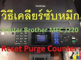 brother printer mfc j220 resetter brother mfc j220 reset purge counter ว ธ เคล ยร ซ บหม ก youtube
