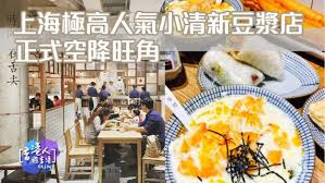 cuisine t駑駻aire 上海極高人氣清新豆漿店今個月開張 香港新浪