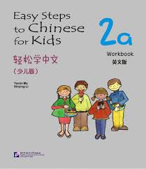 easy steps to chinese for kids workbook chinese books learn