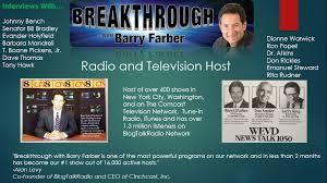 Evander Holyfield Bench Press Radio Barry Farber