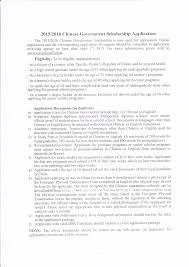 Sample Investment Agreement Notice On 2015 2016 Chinese Government Scholarship