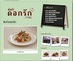 application cuisine บร ษ ท อ นด ส ค ทเชน จำก ด porar web application co ltd