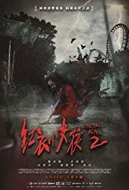 hong yi xiao nu hai 2 2017 imdb