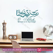 rabbi zidni ilma english translation islamic wall art stickers