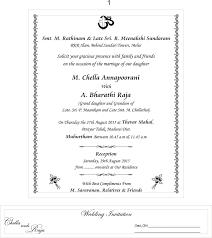 Marriage Invitation Card Matter In English Hindu Married Invitation Card In Konkani Various Invitation Card Design