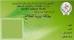 chambre d agriculture chambre nationale de l agriculture algérie