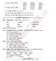 ncert solutions for class 6th sanskrit chapter 6