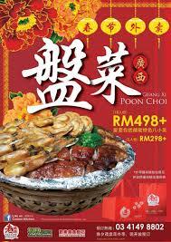 lexus biscuit malaysia guang xi poon choi canton kitchen food malaysia