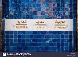 stock bureau maroc post office casablanca photos post office casablanca images alamy