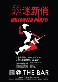 buddha bar halloween party the beijinger u0027s ultimate beijing halloween events round up 2014