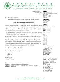 notice of extraordinary general meeting hong kong occupational