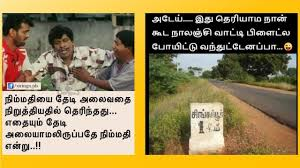Funny Memes For Comments - tamil funny memes photo comments viral trolls youtube