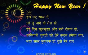 15 best happy new year wishes in